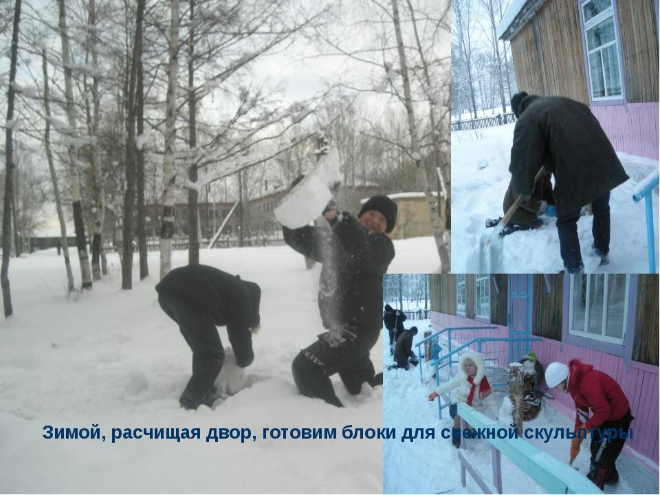 Зимой, расчищая двор, готовим блоки для снежной скульптуры