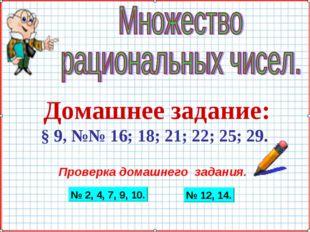 Домашнее задание: § 9, №№ 16; 18; 21; 22; 25; 29. Проверка домашнего задания.