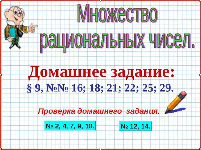 Домашнее задание: § 9, №№ 16; 18; 21; 22; 25; 29. Проверка домашнего задания....