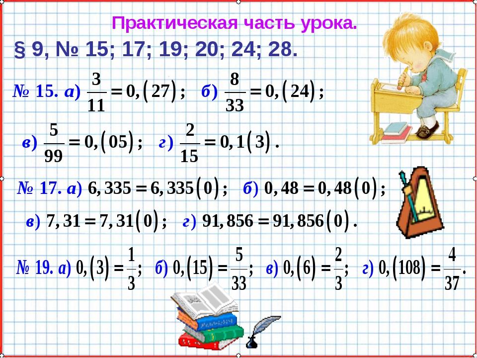 Практическая часть урока. § 9, № 15; 17; 19; 20; 24; 28.