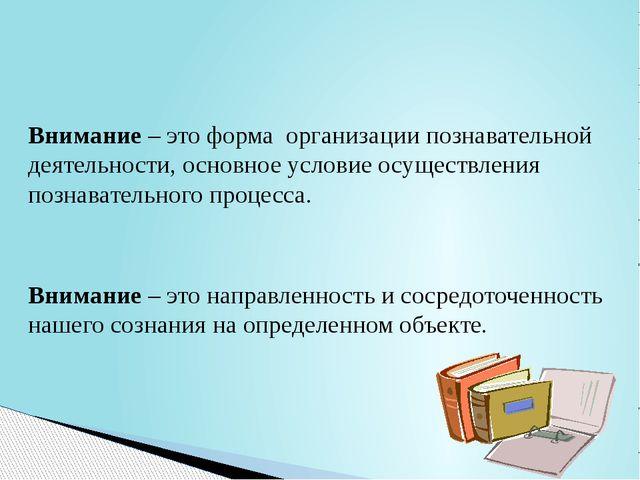 Внимание – это форма организации познавательной деятельности, основное услови...