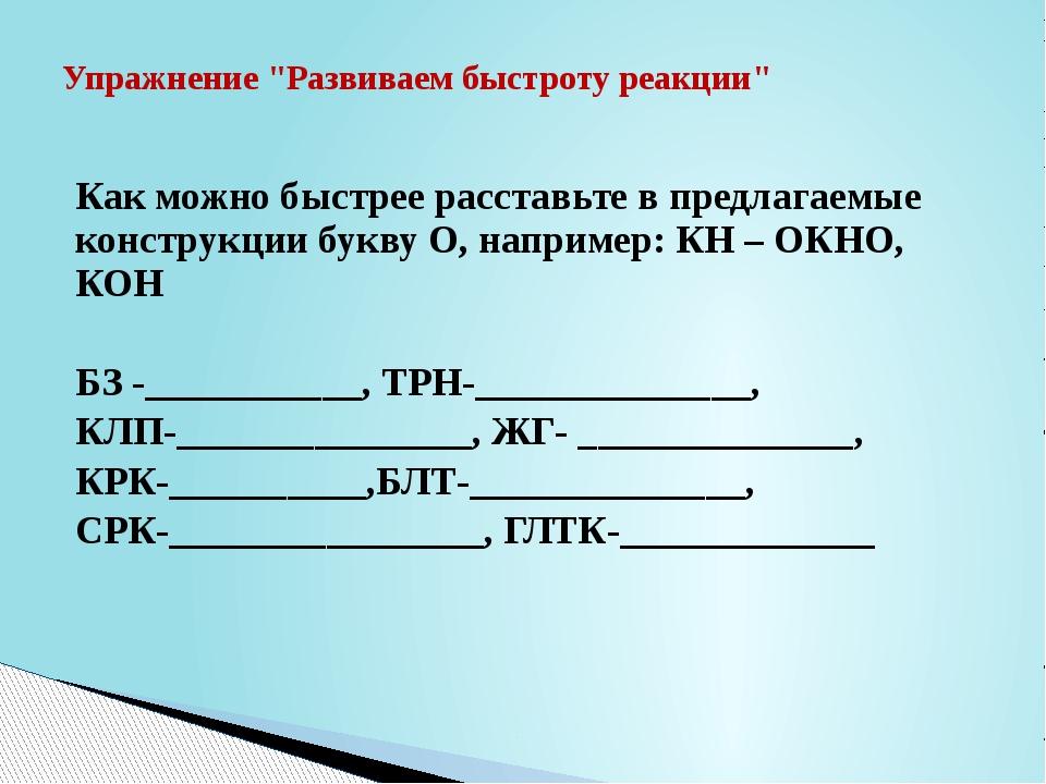 Как можно быстрее расставьте в предлагаемые конструкции букву О, например: КН...