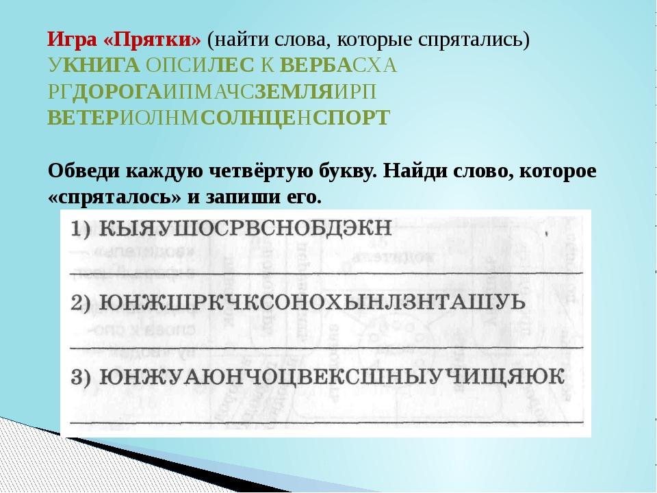 Игра «Прятки» (найти слова, которые спрятались) УКНИГА ОПСИЛЕС К ВЕРБАСХА РГД...