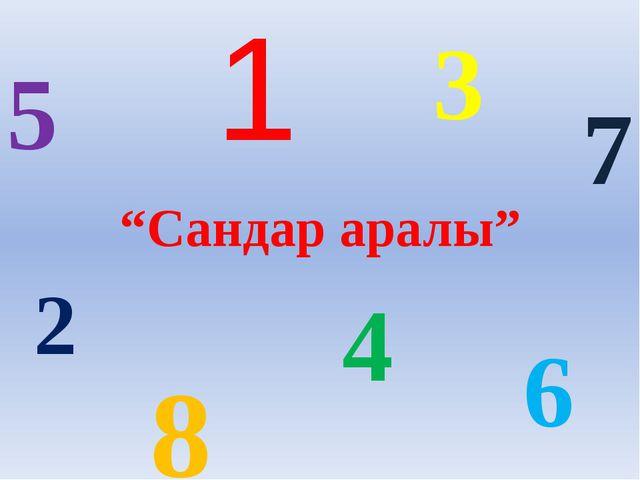 """""""Сандар аралы"""" 1 2 4 3 5 6 7 8"""