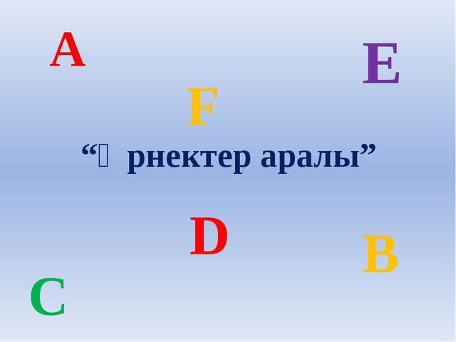 """""""Өрнектер аралы"""" А В С Е D F"""