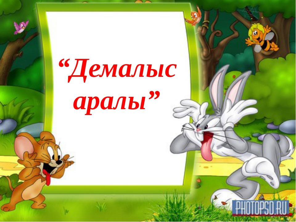 """""""Демалыс аралы"""""""