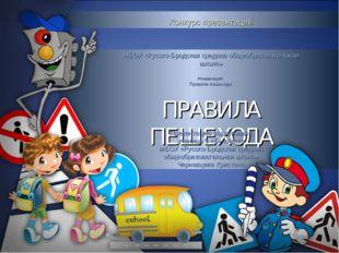 Конкурс презентаций МБОУ «Русско-Бродская средняя общеобразовательная школа»