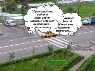 Здравствуйте! Мы с Бишкой расскажем вам о правилах пешехода. Здравствуйте, ре
