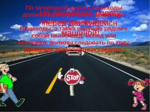 Не перебегай дорогу перед движущейся машиной! По загородной дороге пешеходы д