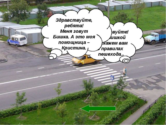 Здравствуйте! Мы с Бишкой расскажем вам о правилах пешехода. Здравствуйте, ре...