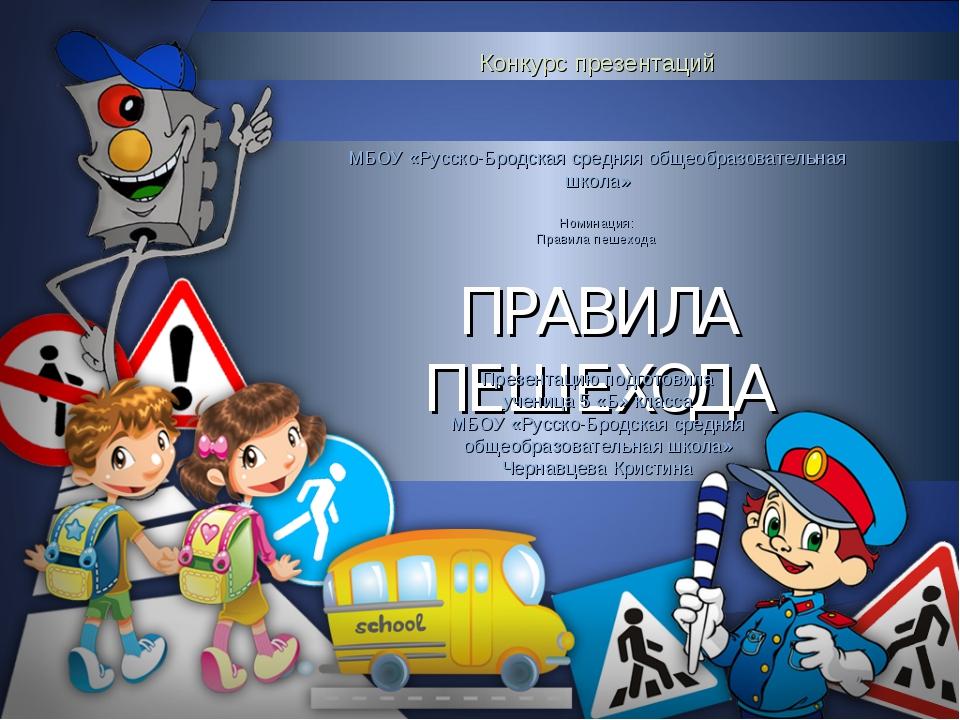 Конкурс презентаций МБОУ «Русско-Бродская средняя общеобразовательная школа»...