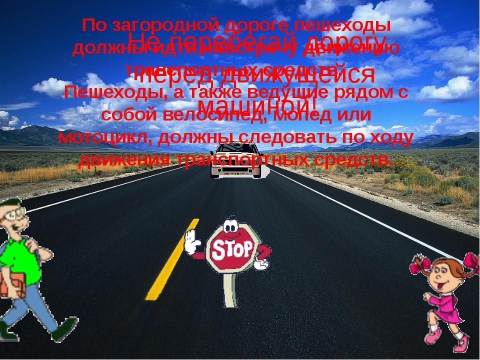 Не перебегай дорогу перед движущейся машиной! По загородной дороге пешеходы д...