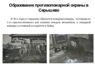 Образование противопожарной охраны в Серышево В 30-х годах в Серышево образ