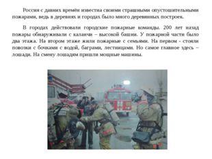 Россия с давних времён известна своими страшными опустошительными пожарами,