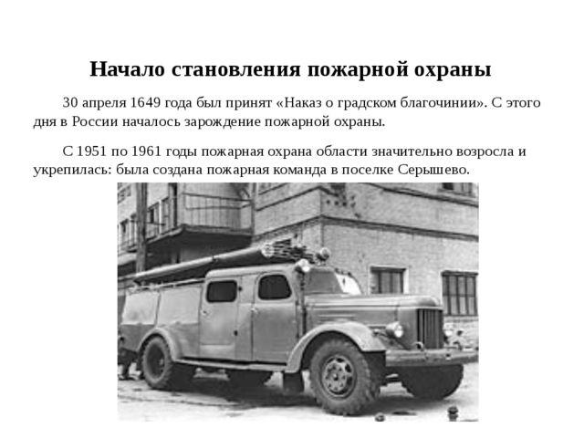 Начало становления пожарной охраны 30 апреля 1649 года был принят «Наказ о г...