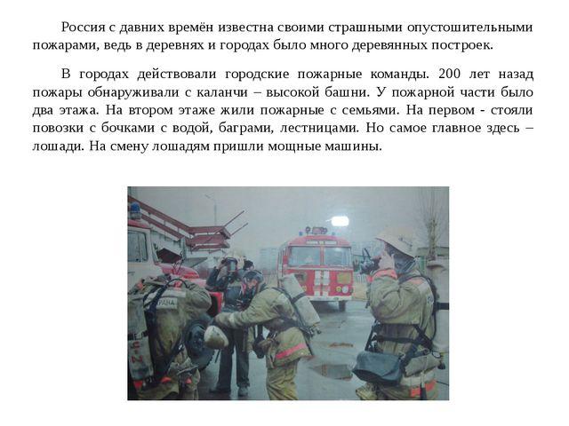 Россия с давних времён известна своими страшными опустошительными пожарами,...