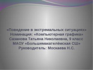«Поведение в экстремальных ситуациях» Номинация: «Компьютерная графика» Сазан