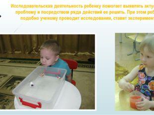 Исследовательская деятельность ребенку помогает выявлять актуальную проблему