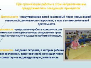Вариативности - предоставление ребенку возможности для оптимального самовыра