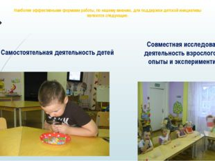 Наиболее эффективными формами работы, по нашему мнению, для поддержки детской