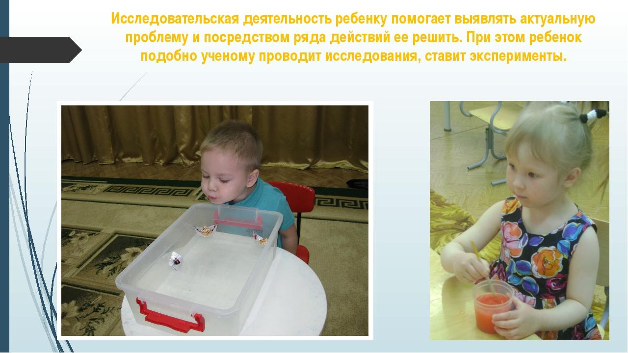 Исследовательская деятельность ребенку помогает выявлять актуальную проблему...