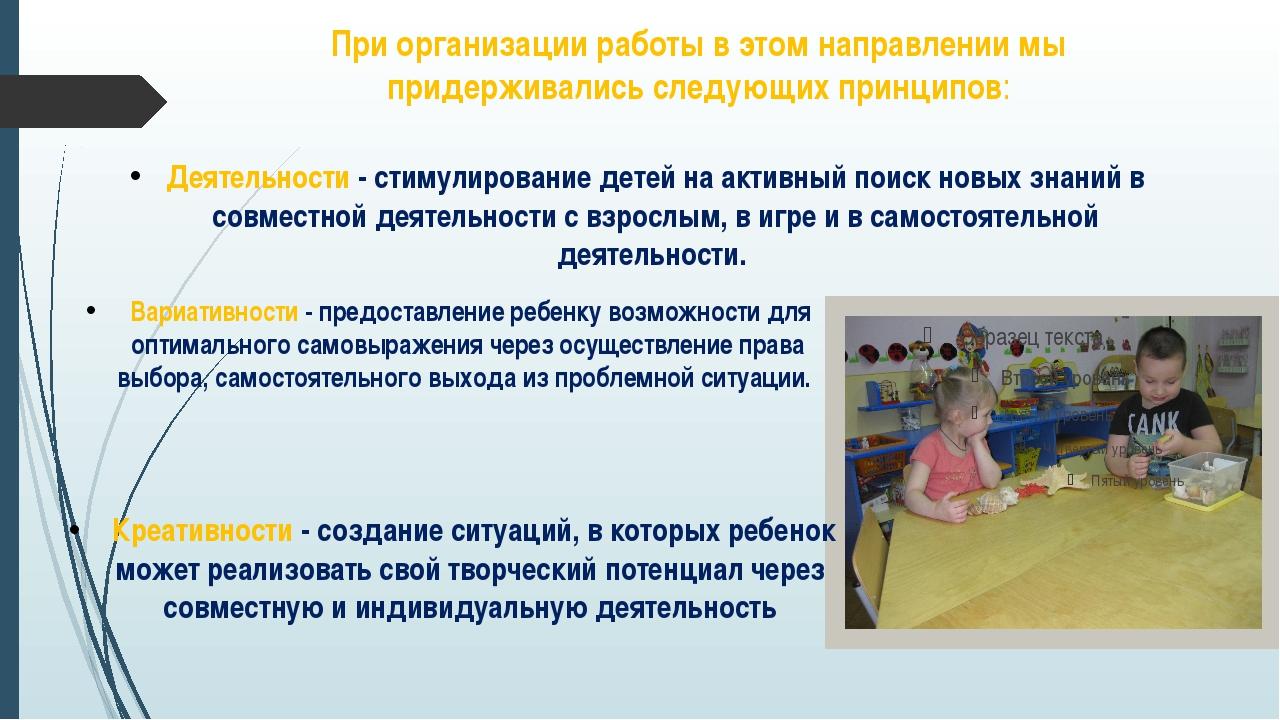 Вариативности - предоставление ребенку возможности для оптимального самовыра...