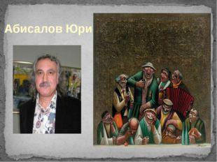 Абисалов Юри