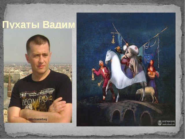 Пухаты Вадим