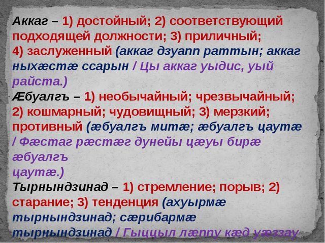 Аккаг – 1) достойный; 2) соответствующий подходящей должности; 3) приличный;...