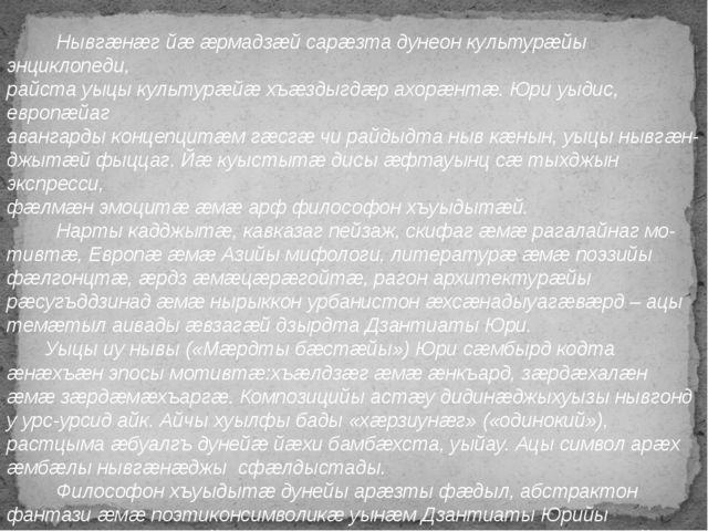 Нывгæнæг йæ æрмадзæй сарæзта дунеон культурæйы энциклопеди, райста уыцы куль...