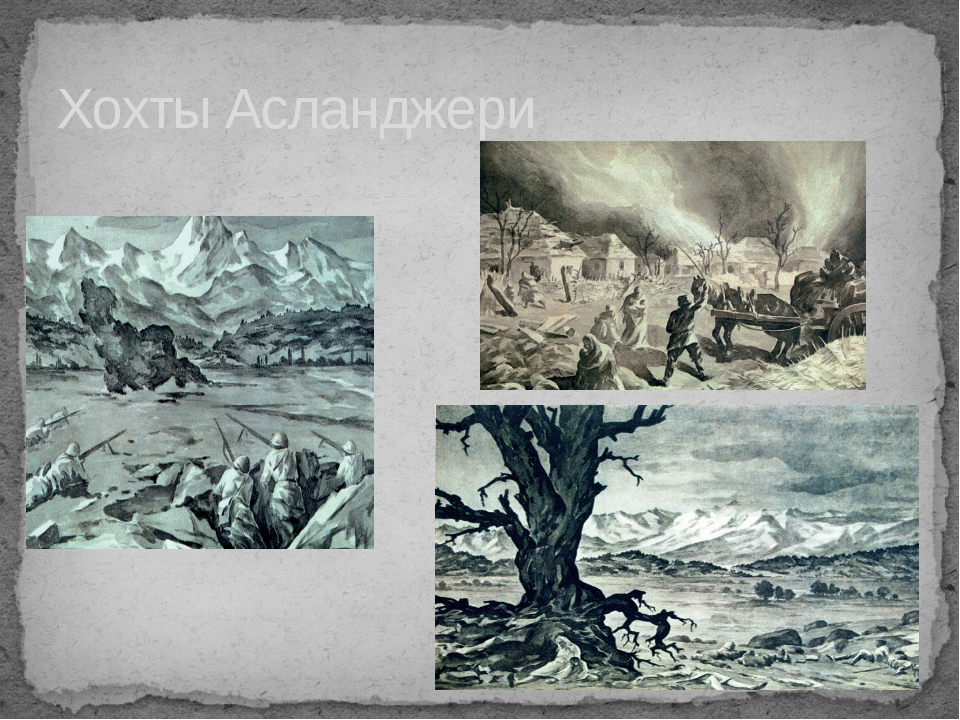 Хохты Асланджери