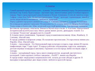 Алматы Самый крупный город в Казахстане – Алматы. Это величественный город. О