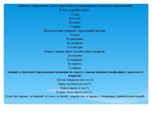 Задание 3. Определите, какое слово является дополнением в каждом из предложен