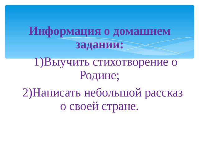 Информация о домашнем задании: 1)Выучить стихотворение о Родине; 2)Написать...