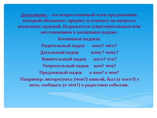 Дополнение – это второстепенный член предложения, который обозначает предмет...