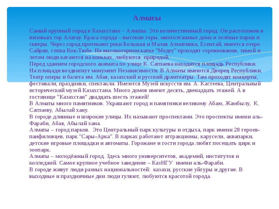 Алматы Самый крупный город в Казахстане – Алматы. Это величественный город. О...