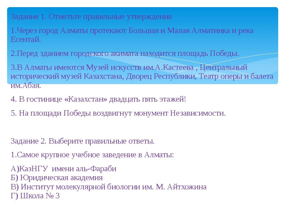 Задание 1. Отметьте правильные утверждения 1.Через город Алматы протекают Бол...