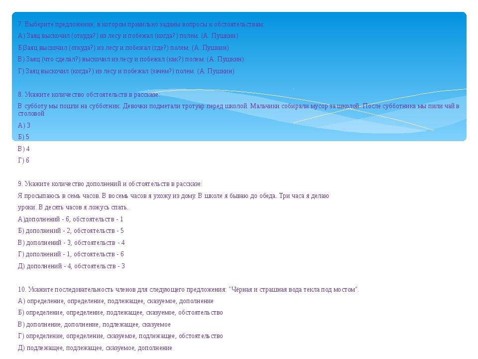 7. Выберите предложение, в котором правильно заданы вопросы к обстоятельства...