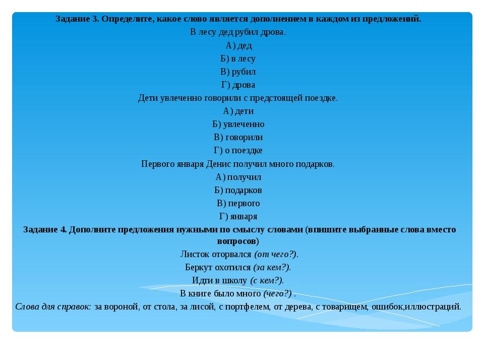 Задание 3. Определите, какое слово является дополнением в каждом из предложен...