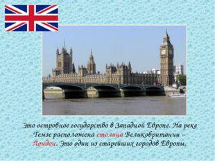 Это островное государство в Западной Европе. На реке Темзе расположена столиц