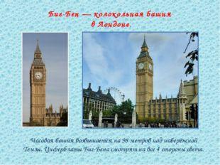 Биг-Бен — колокольная башня в Лондоне. Часовая башня возвышается на 98 метров