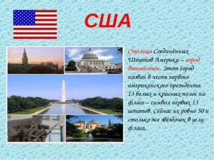 Столица Соединённых Штатов Америки – город Вашингтон. Этот город назван в чес