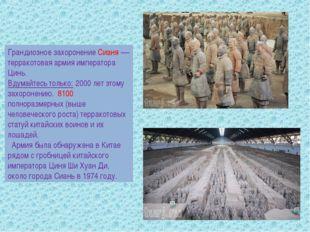 Грандиозное захоронение Сианя — терракотовая армия императора Цинь.  Вдумайт