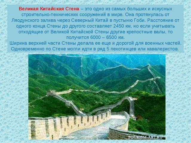 Великая Китайская Стена– это одно из самых больших и искусных строительно-те...