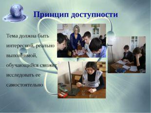 Принцип доступности Тема должна быть интересной, реально выполнимой, обучающи