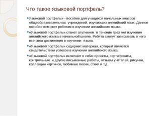 Что такое языковой портфель? Языковой портфель» - пособие для учащихся началь