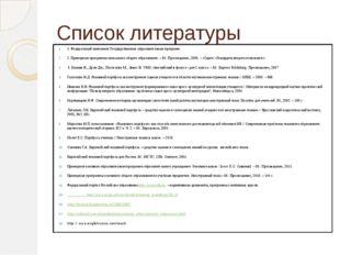 Список литературы 1. Федеральный компонент Государственных образовательных пр
