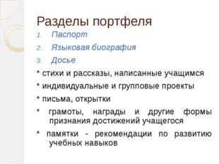 Разделы портфеля Паспорт  Языковая биография Досье  * стихи и рассказы, нап