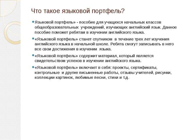 Что такое языковой портфель? Языковой портфель» - пособие для учащихся началь...