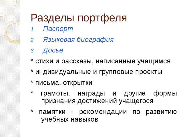 Разделы портфеля Паспорт  Языковая биография Досье  * стихи и рассказы, нап...